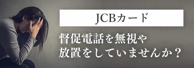 JCBカードからの督促を無視していませんか?